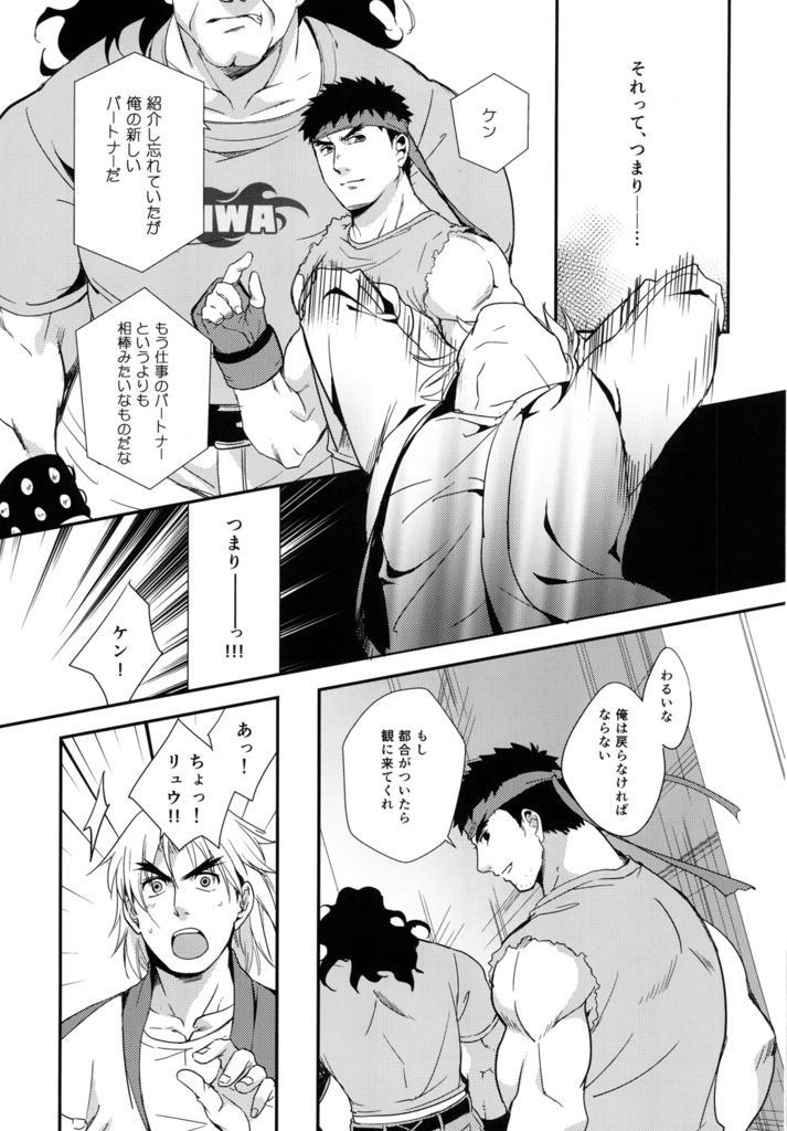 Tatakau Oshigoto! 7