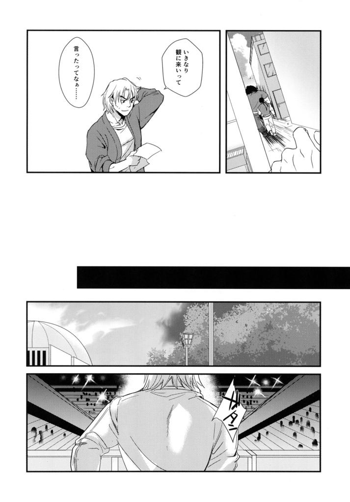 Tatakau Oshigoto! 8