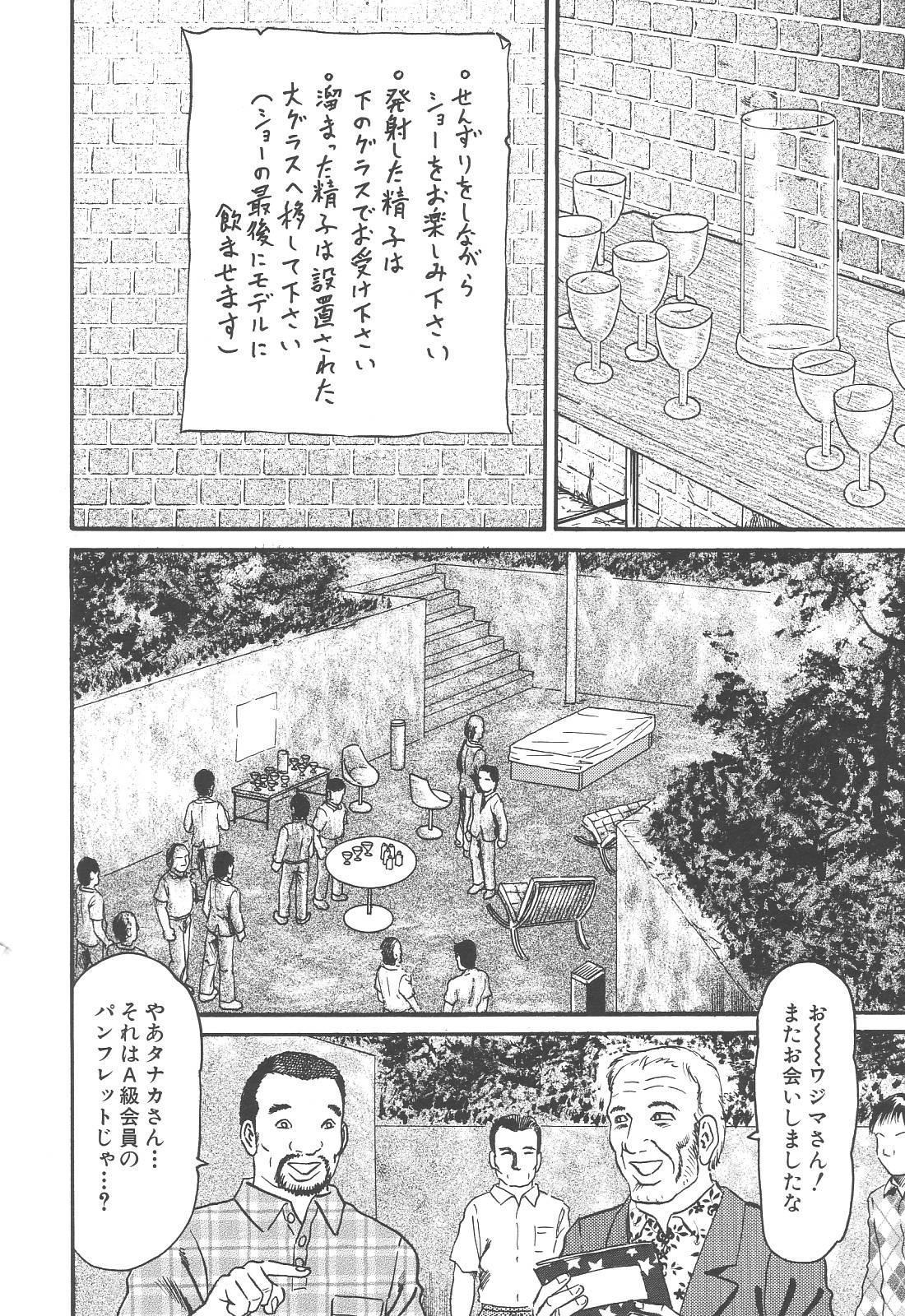 Bakunyuu Kyousei Rinkan 101