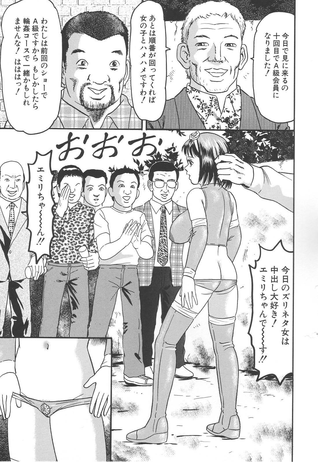 Bakunyuu Kyousei Rinkan 102
