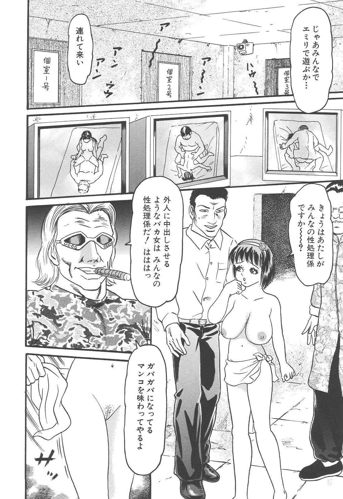 Bakunyuu Kyousei Rinkan 111