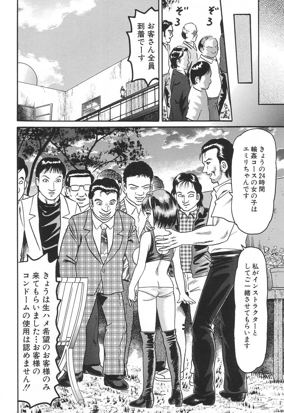 Bakunyuu Kyousei Rinkan 117