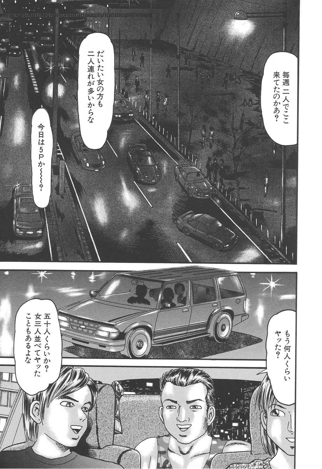 Bakunyuu Kyousei Rinkan 120