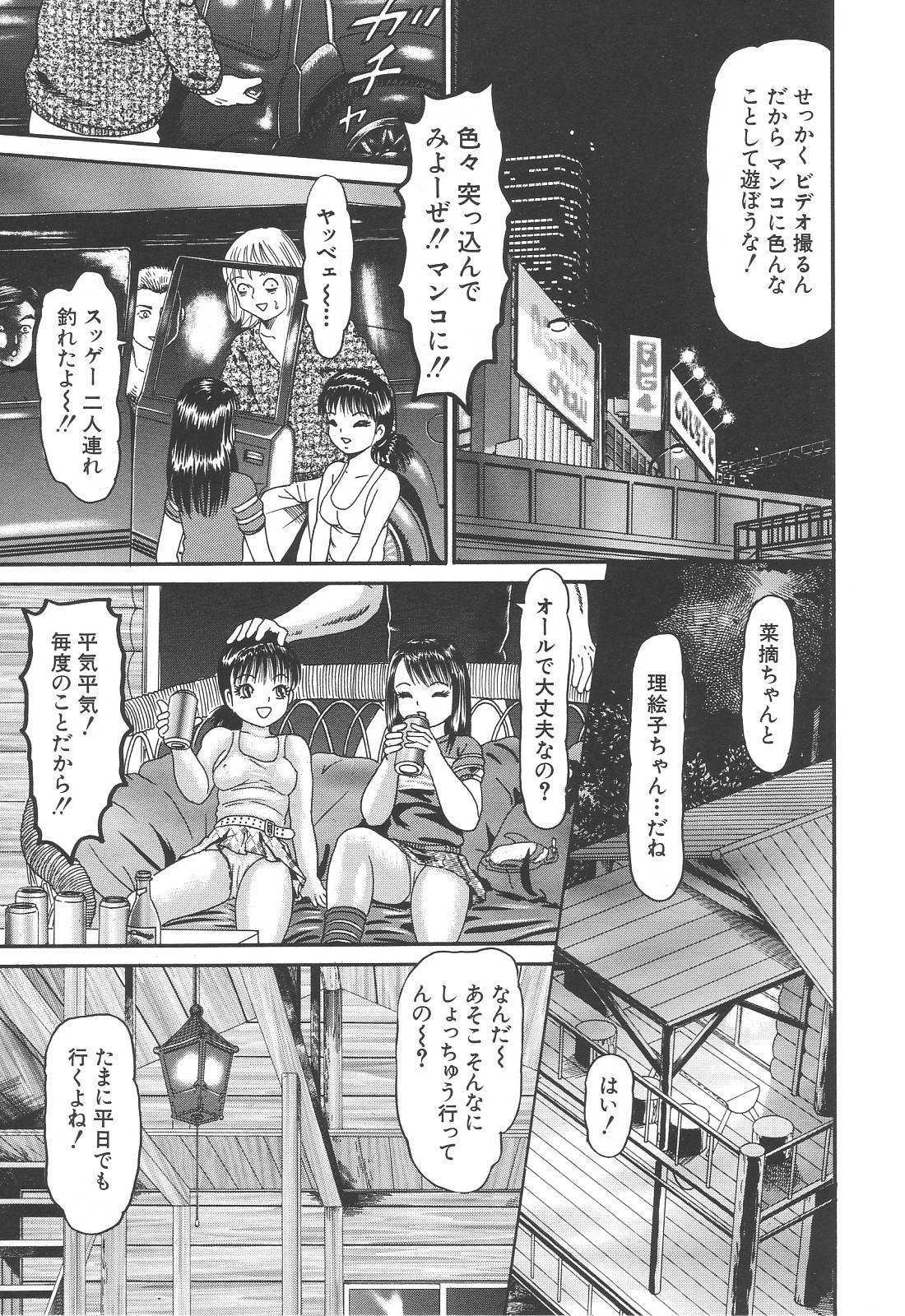 Bakunyuu Kyousei Rinkan 124