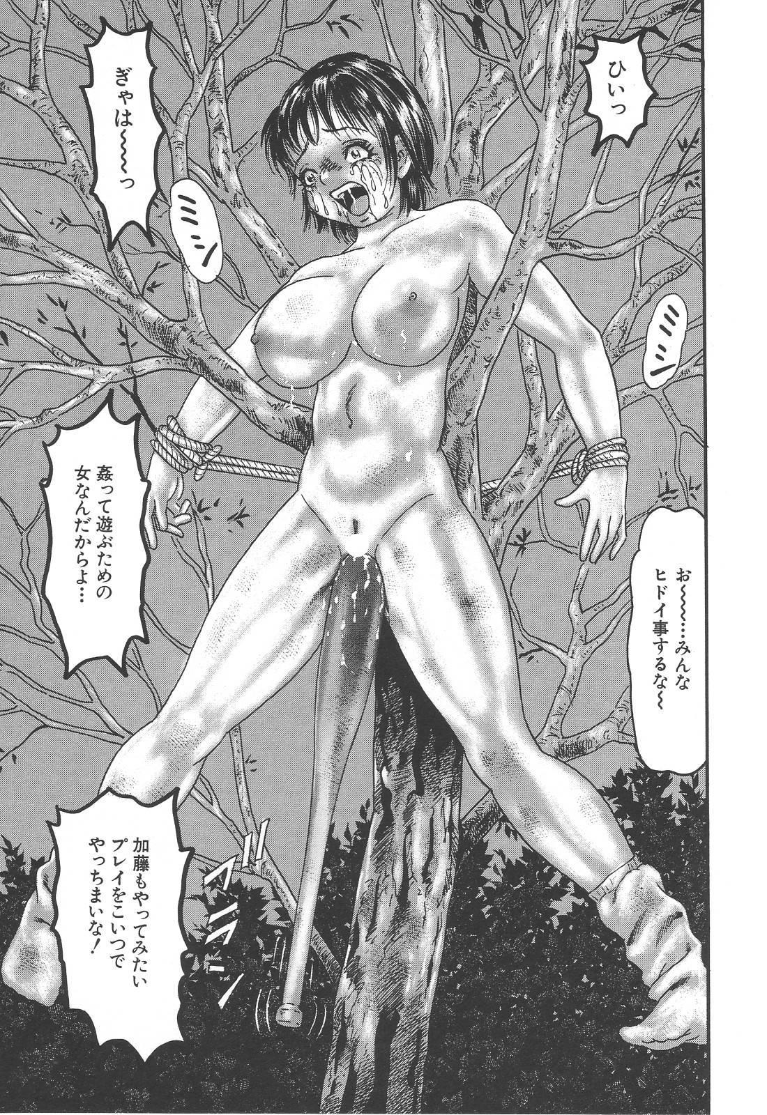 Bakunyuu Kyousei Rinkan 14