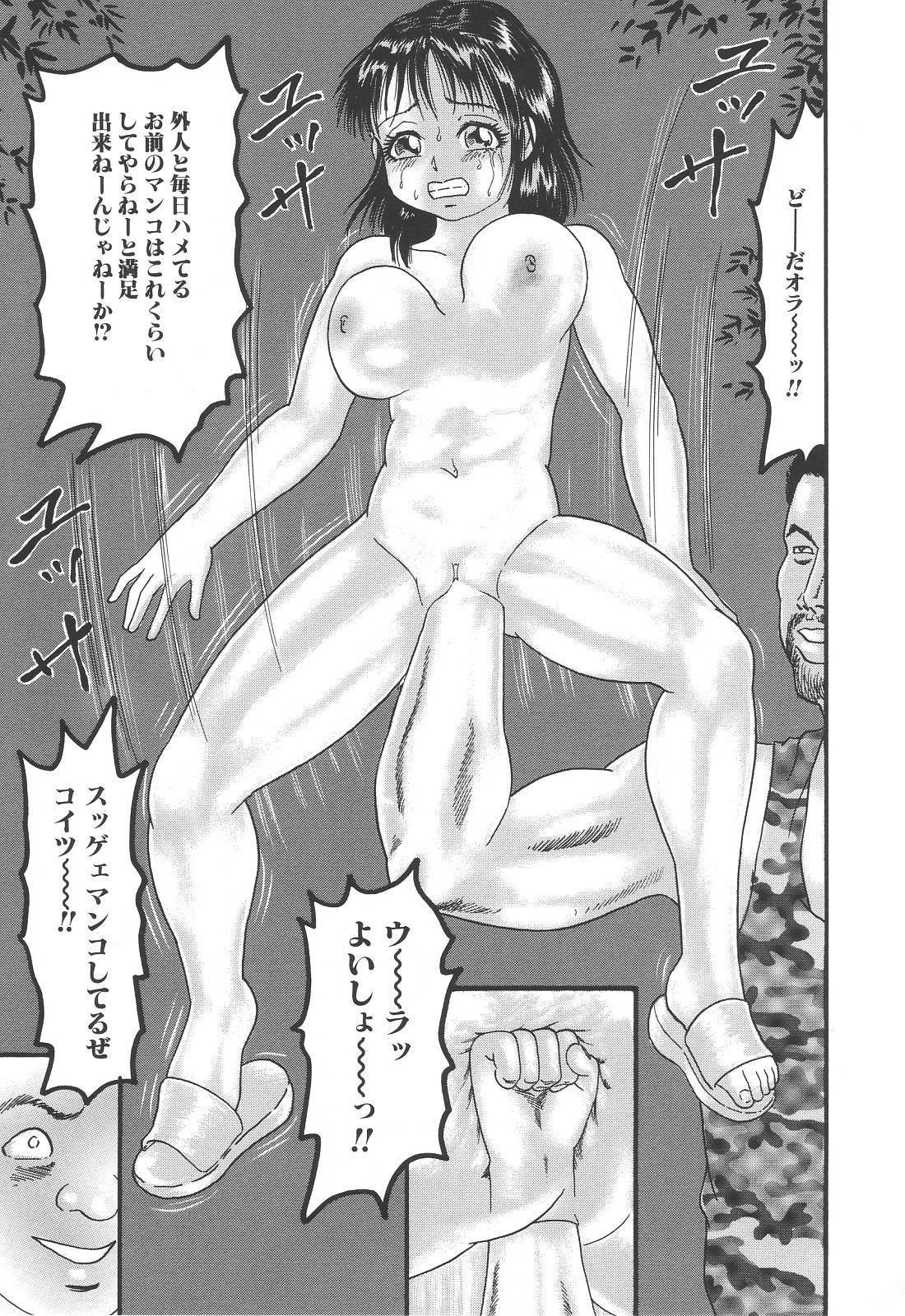 Bakunyuu Kyousei Rinkan 154