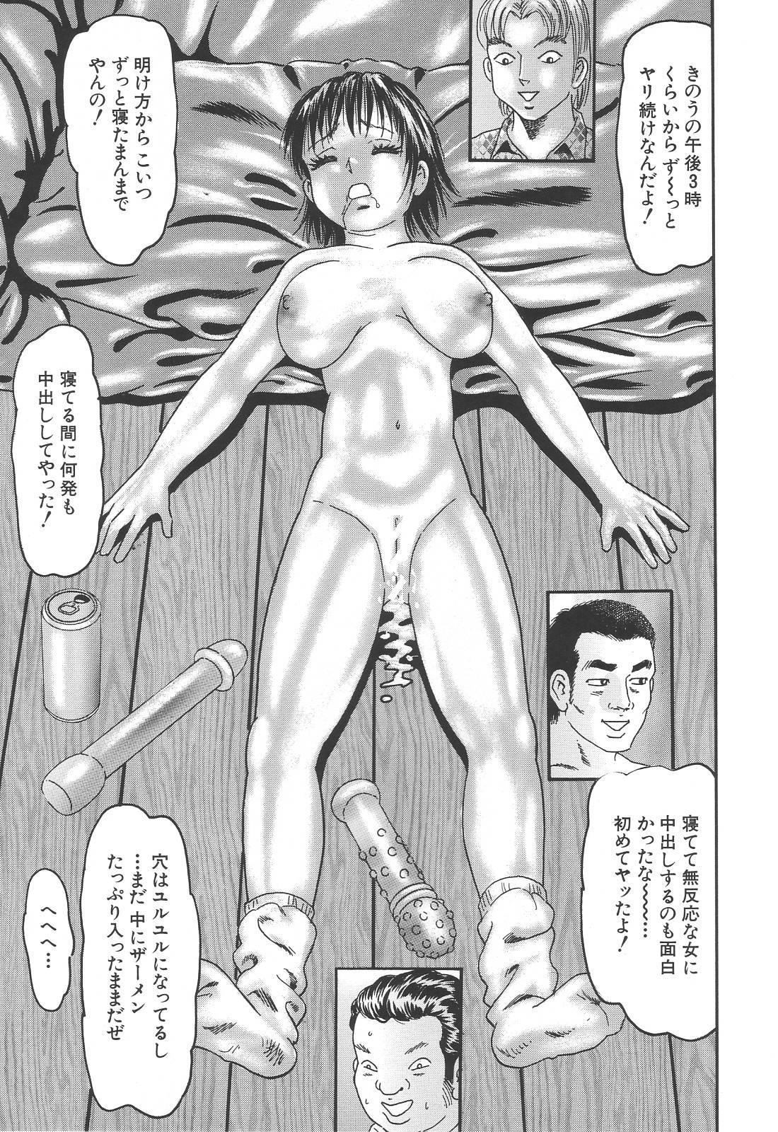 Bakunyuu Kyousei Rinkan 16
