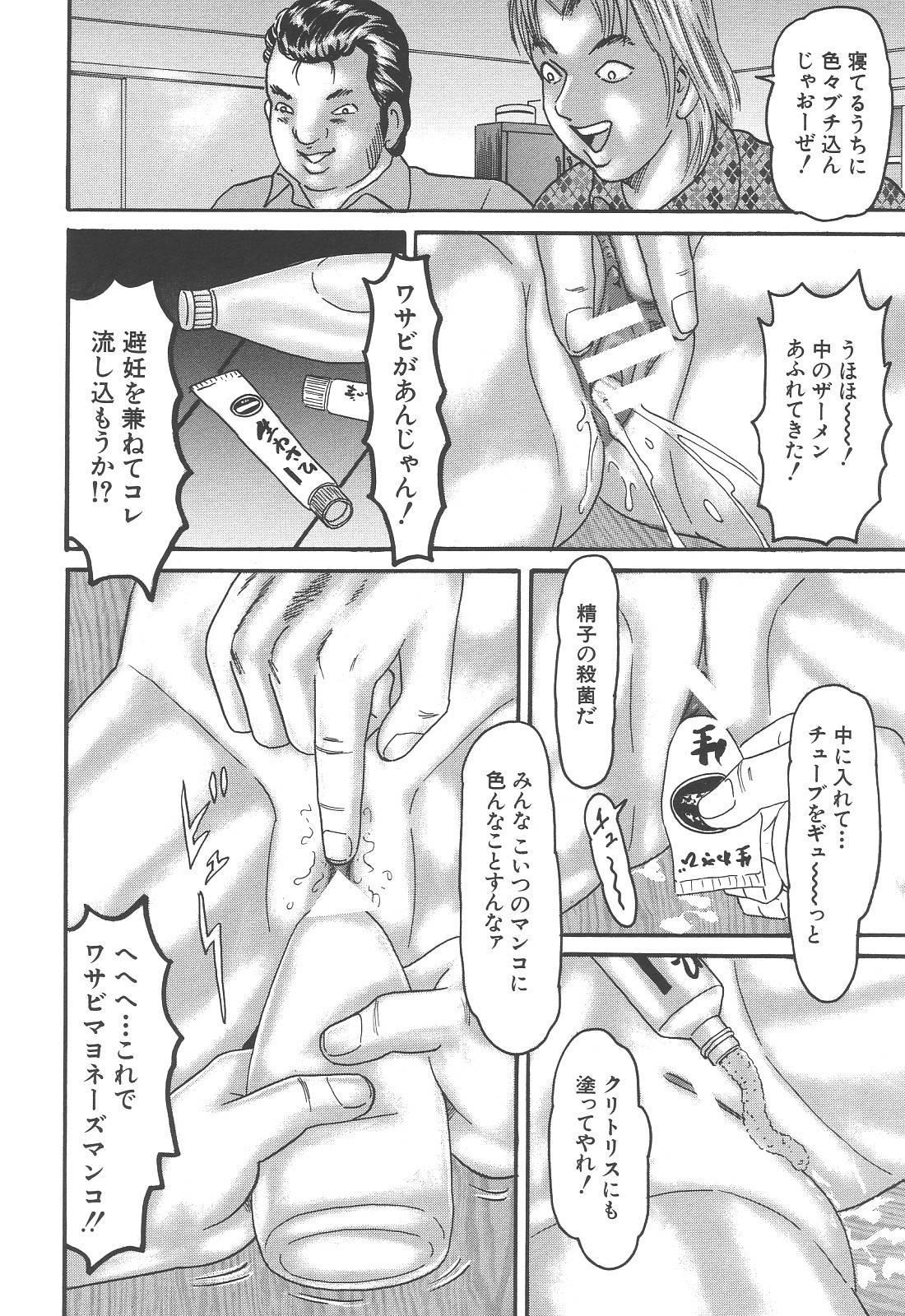 Bakunyuu Kyousei Rinkan 17
