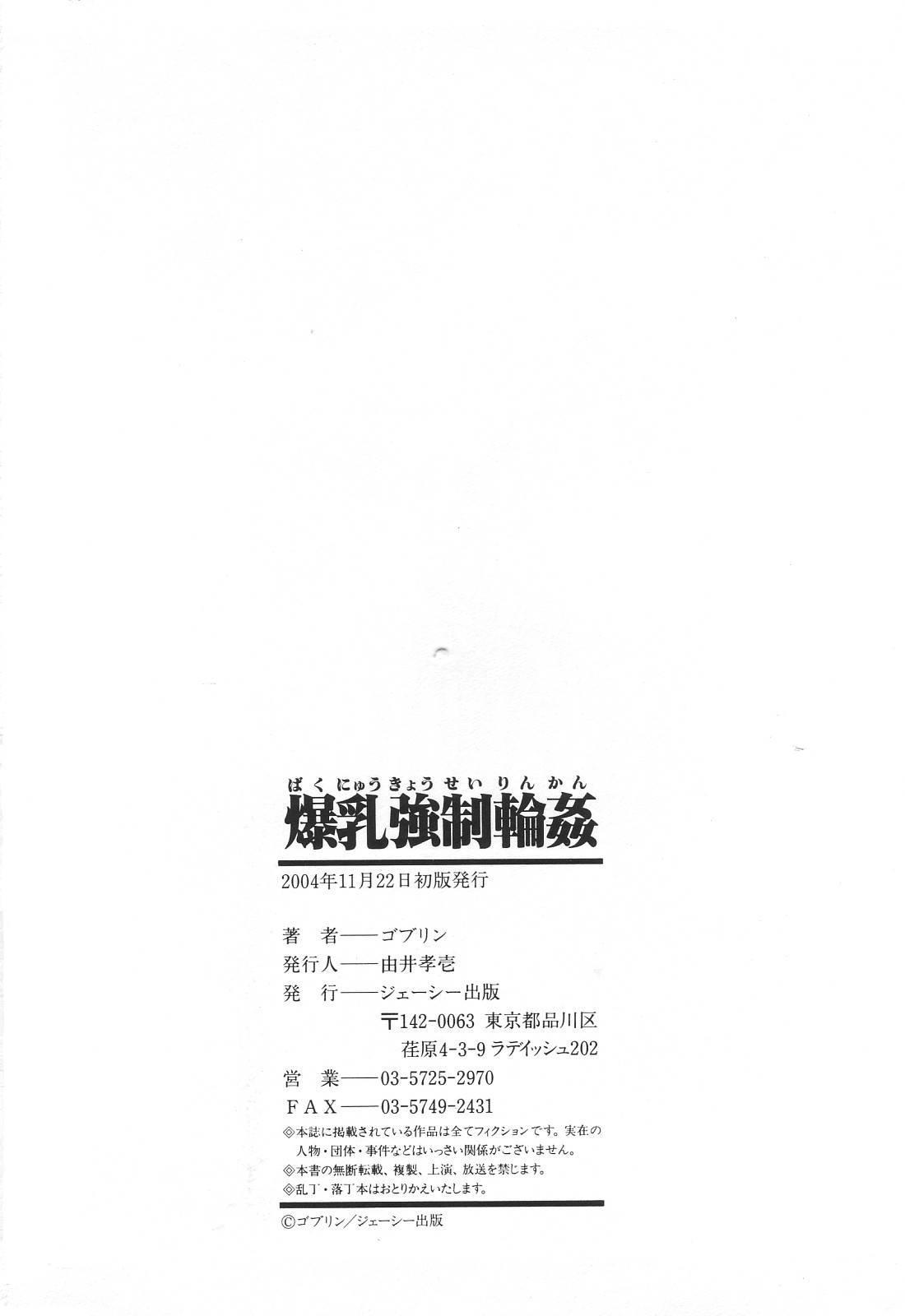 Bakunyuu Kyousei Rinkan 189