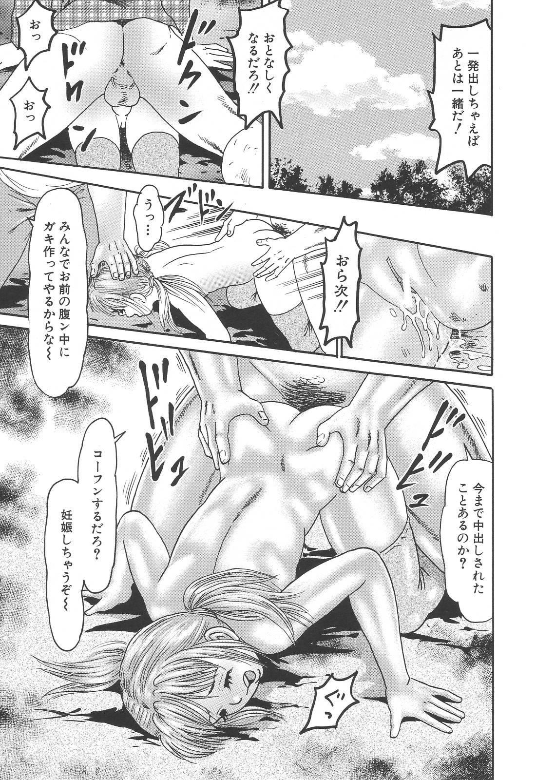 Bakunyuu Kyousei Rinkan 56