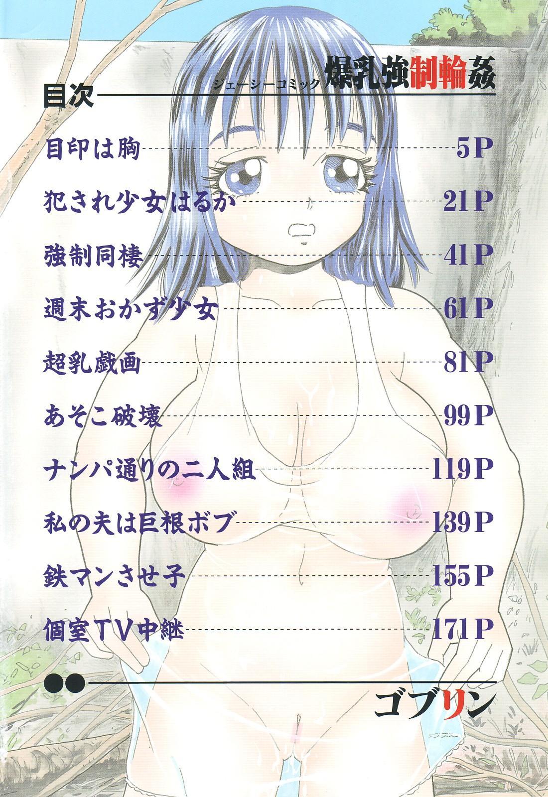 Bakunyuu Kyousei Rinkan 5