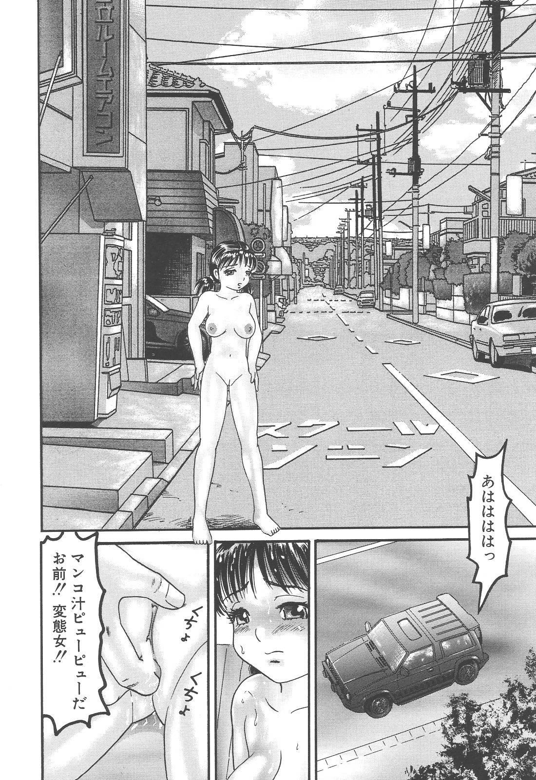 Bakunyuu Kyousei Rinkan 77