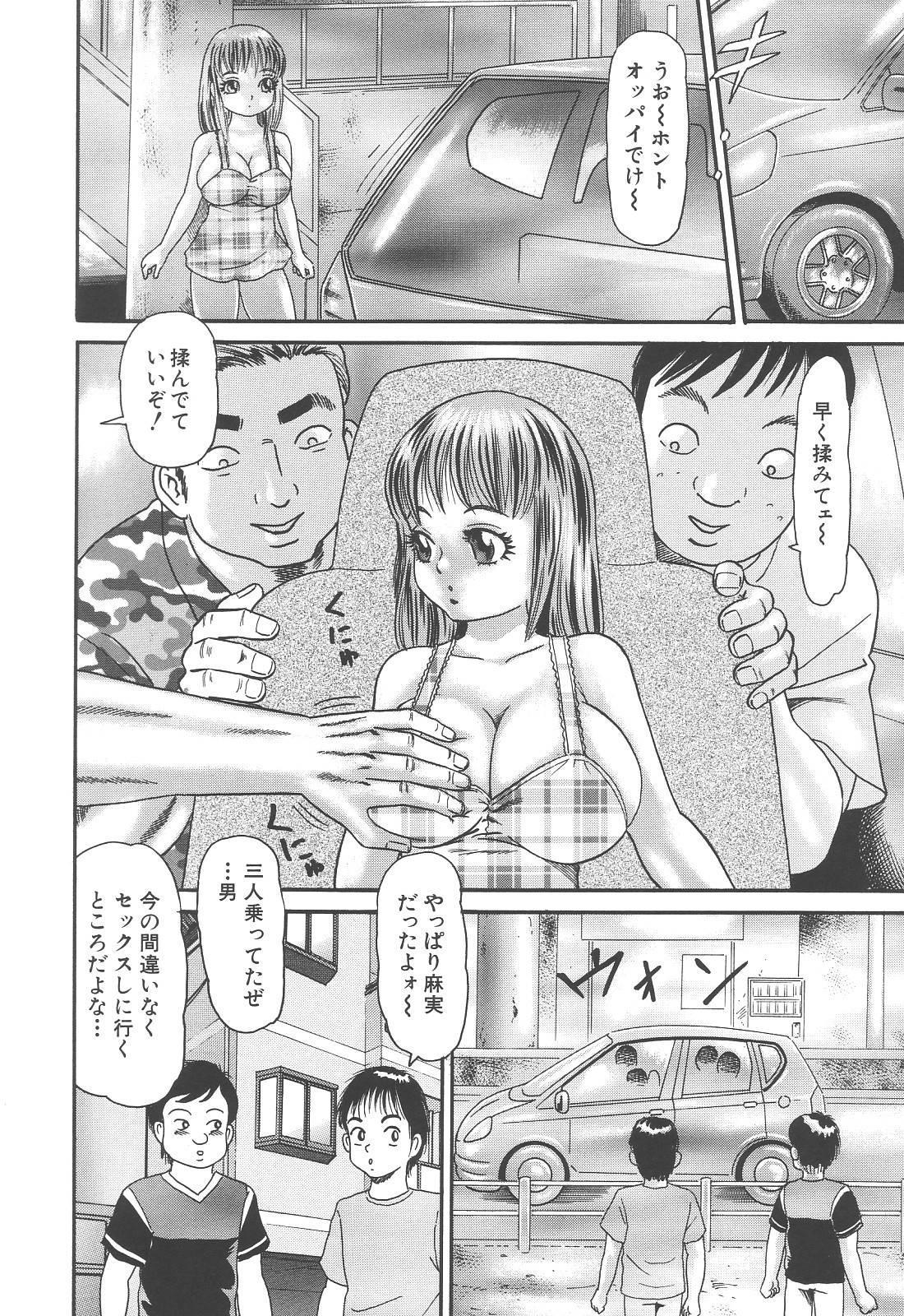 Bakunyuu Kyousei Rinkan 83