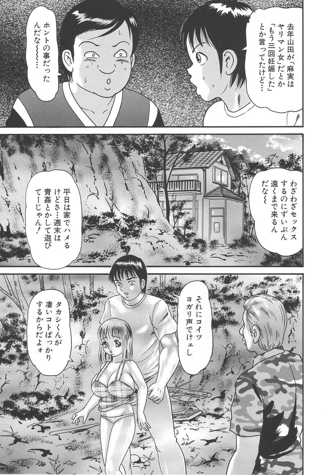 Bakunyuu Kyousei Rinkan 84