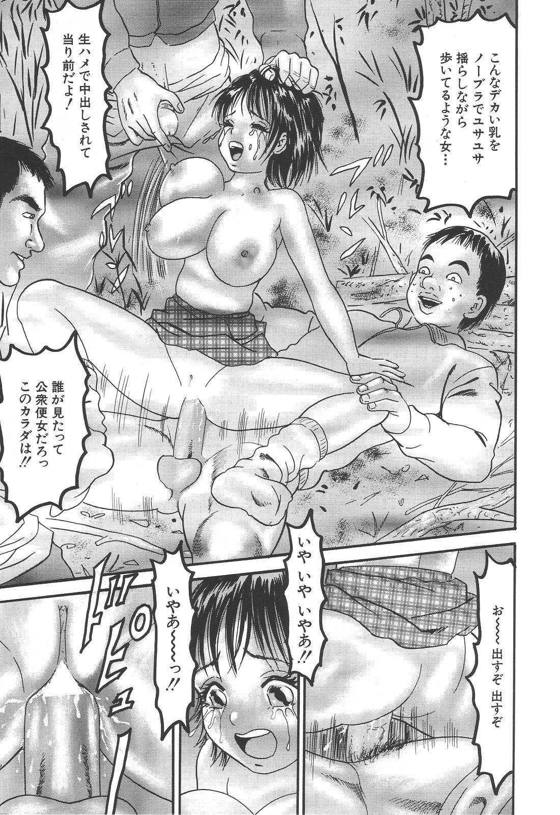 Bakunyuu Kyousei Rinkan 8