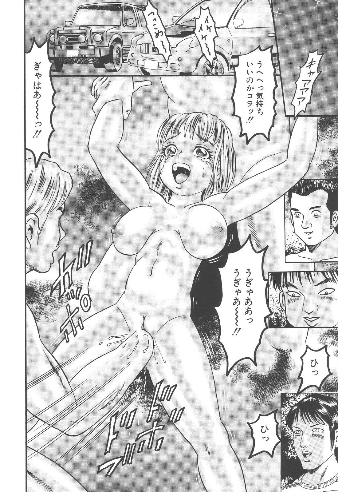 Bakunyuu Kyousei Rinkan 89