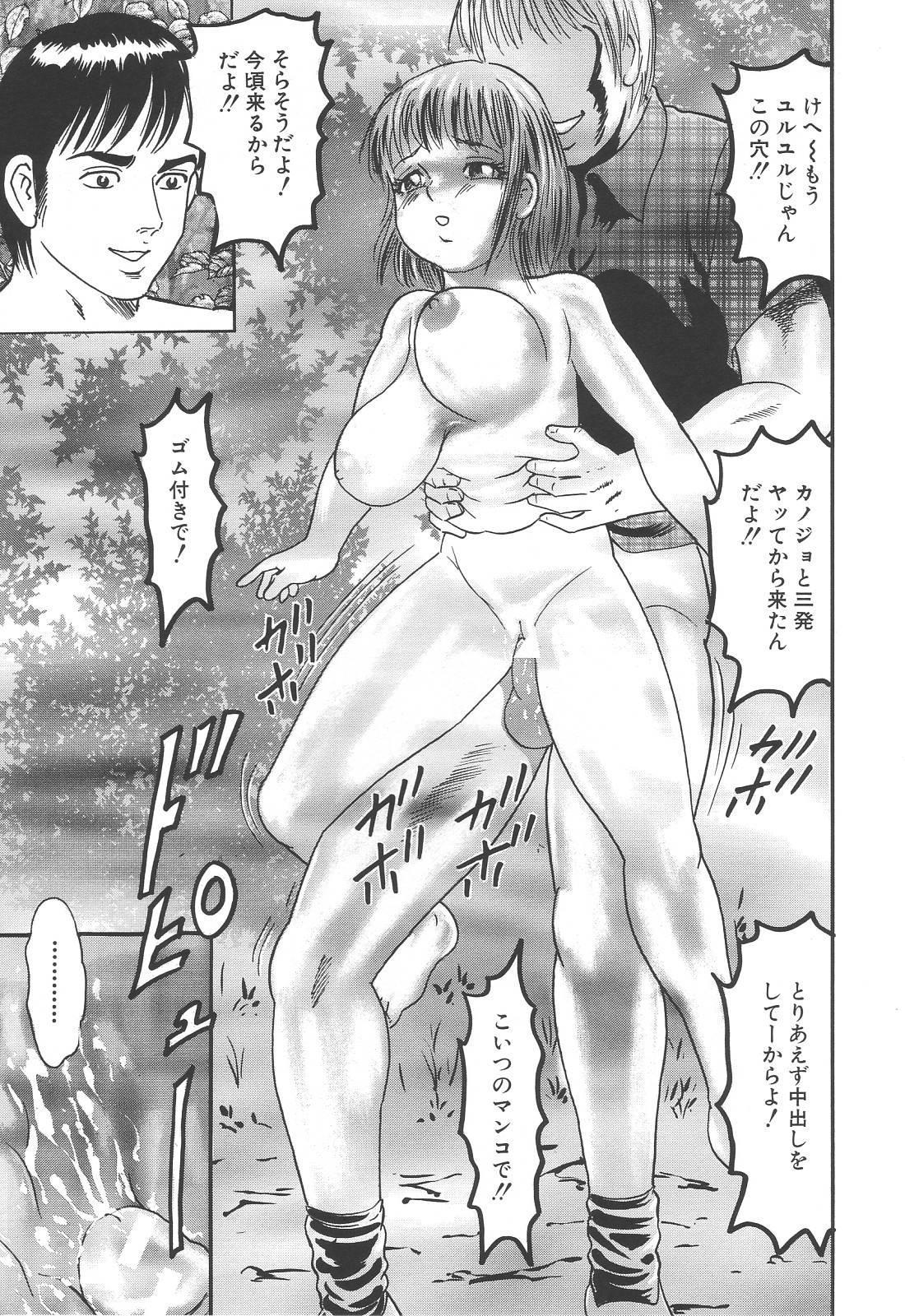 Bakunyuu Kyousei Rinkan 92