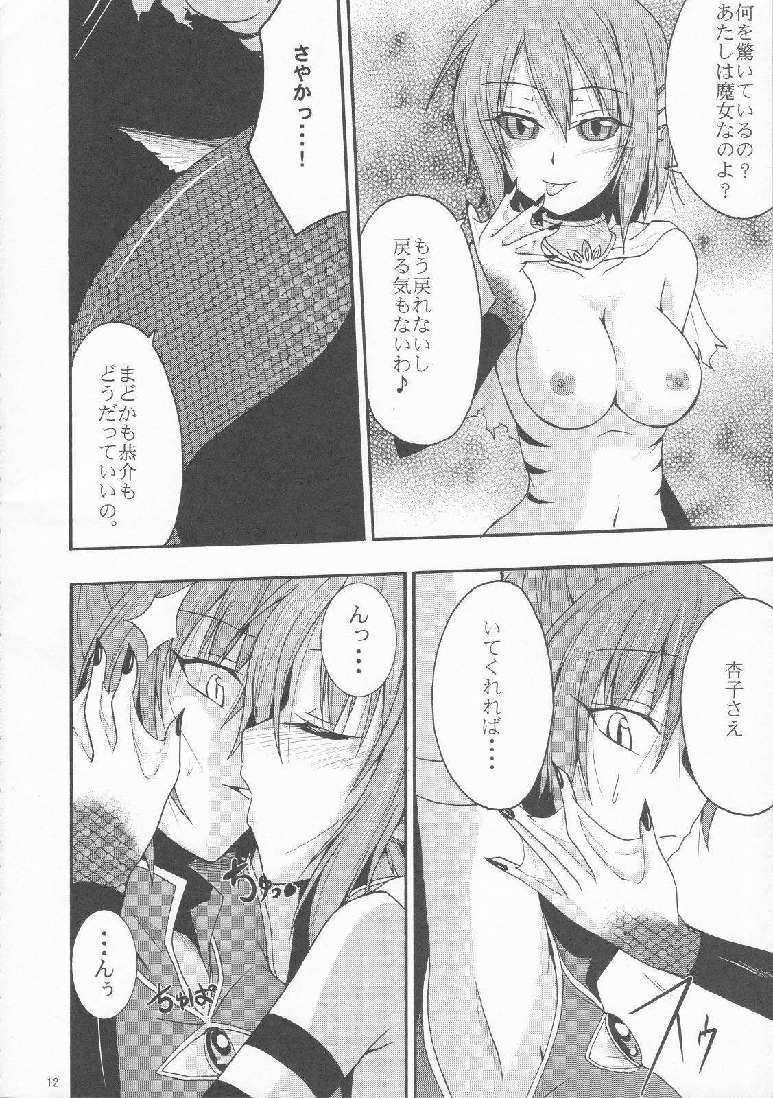 Sayaka no Naka de 10