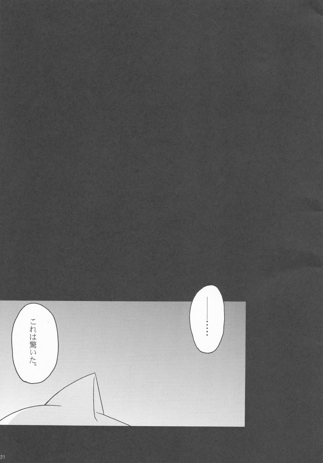Sayaka no Naka de 19