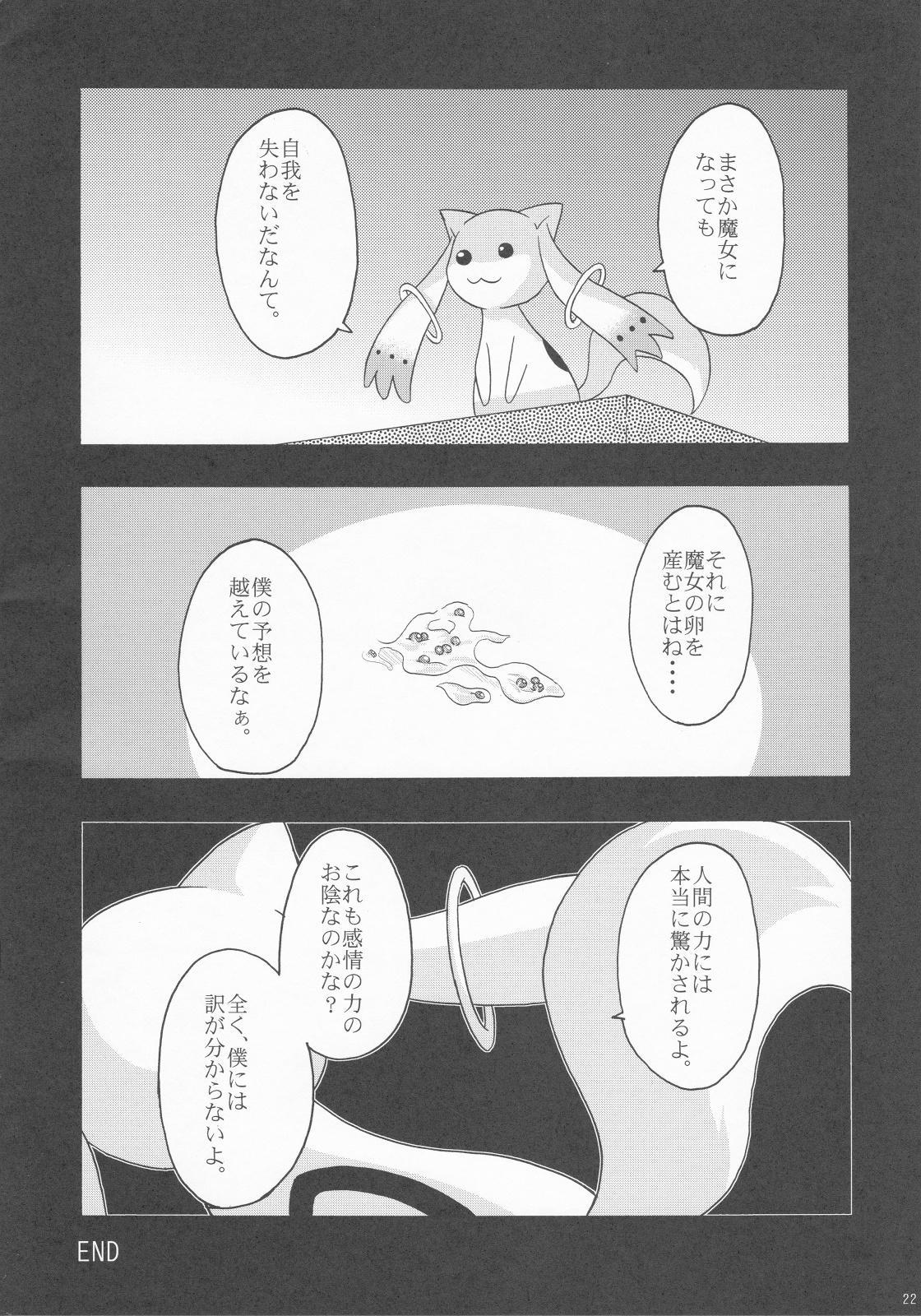 Sayaka no Naka de 20