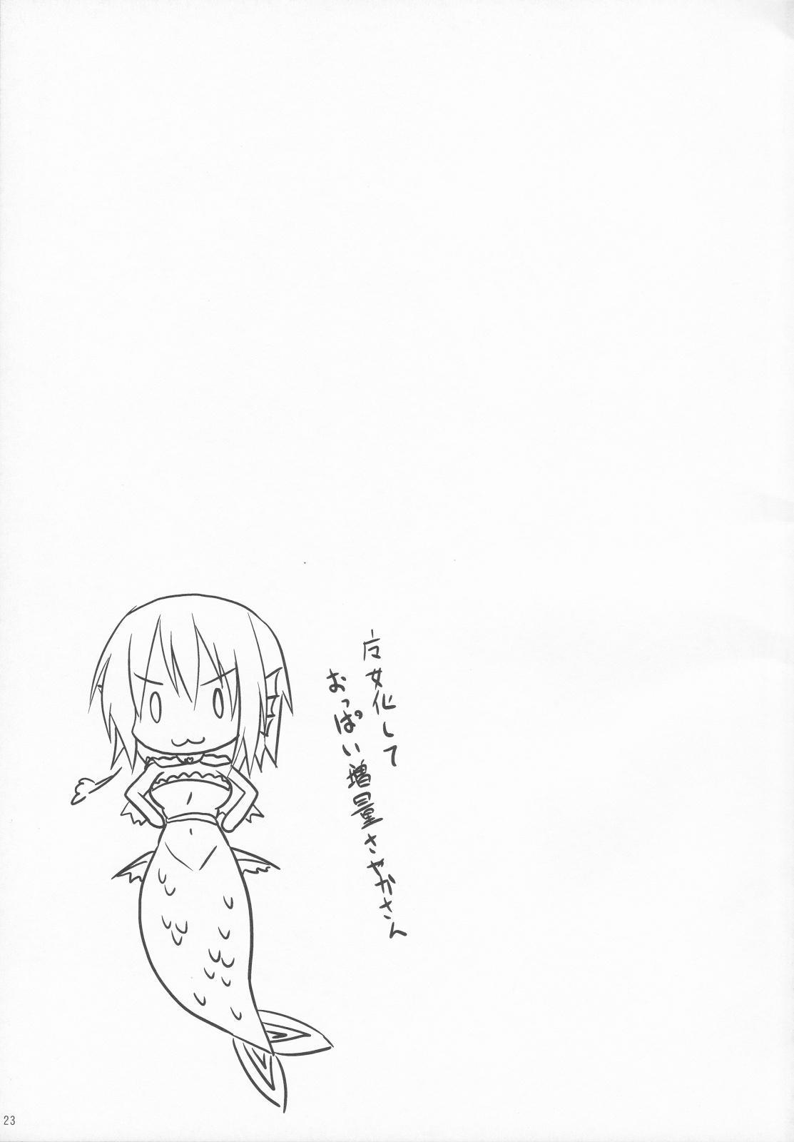 Sayaka no Naka de 21