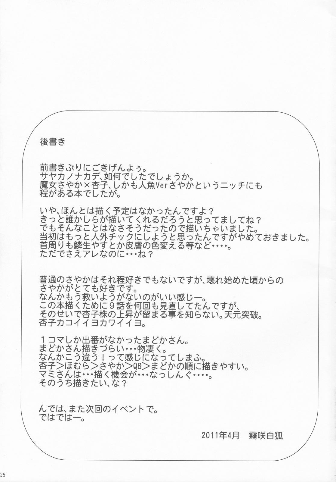 Sayaka no Naka de 23