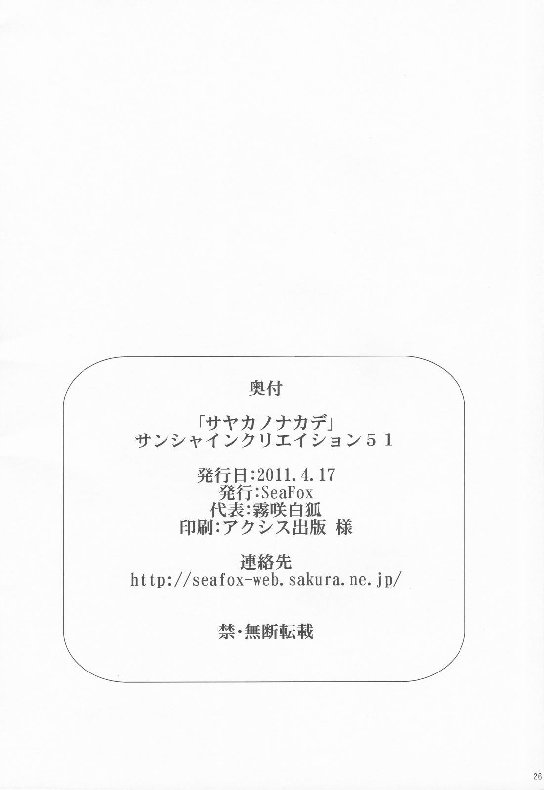 Sayaka no Naka de 24