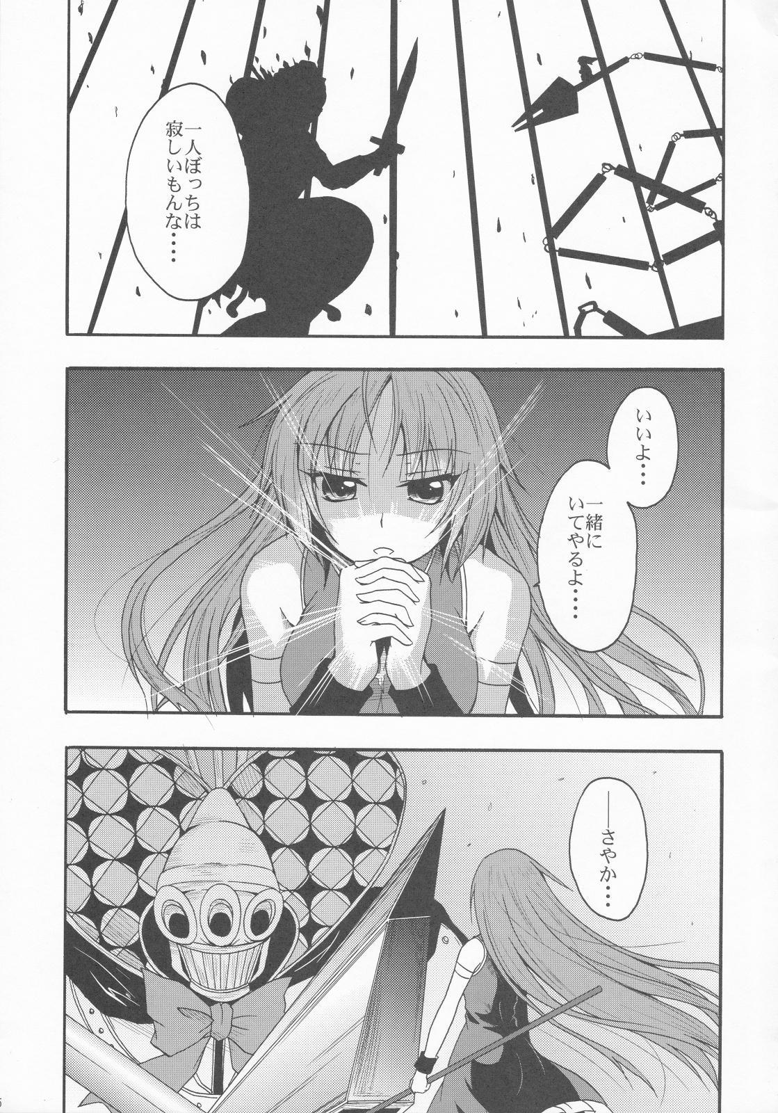 Sayaka no Naka de 3