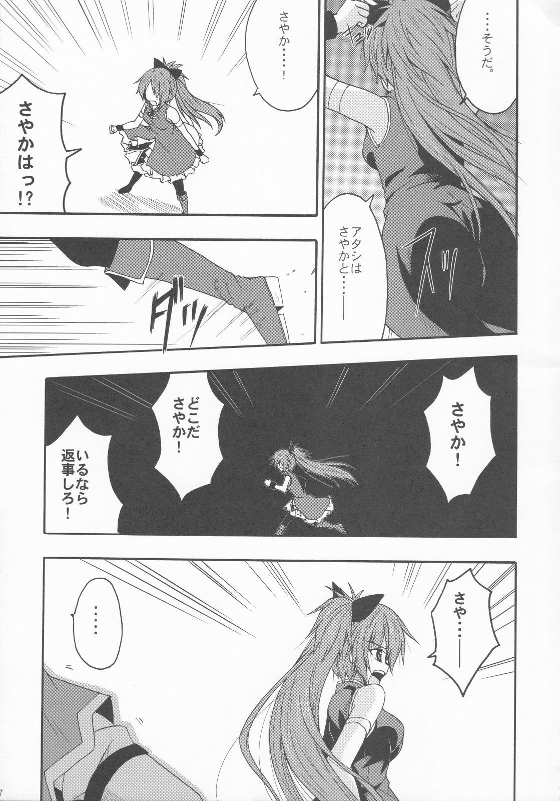Sayaka no Naka de 5