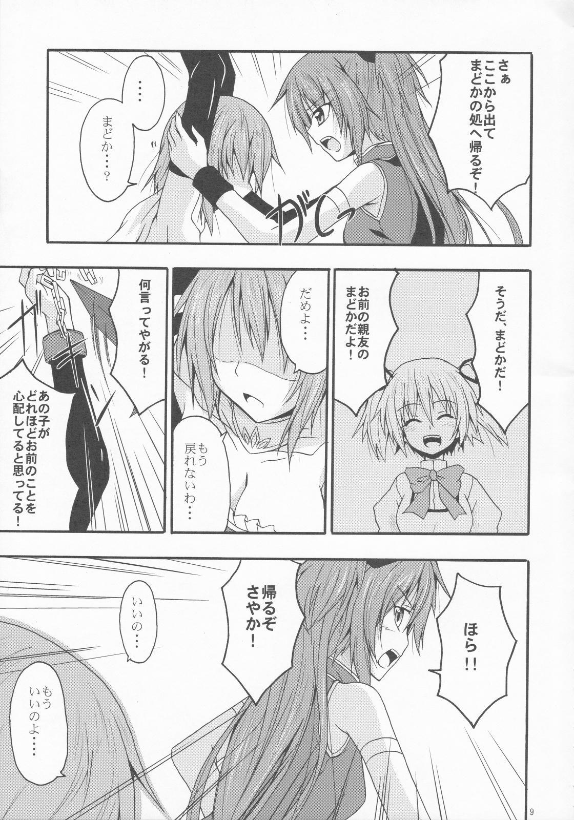 Sayaka no Naka de 7