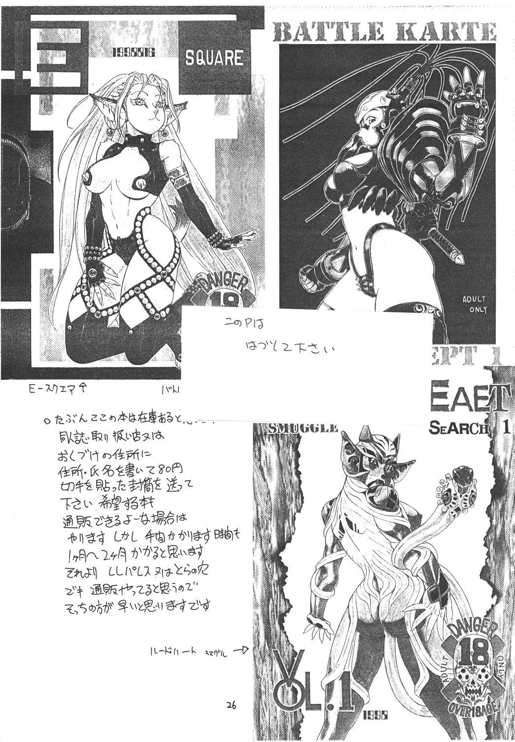Fighters Giga Comics Round 1 24
