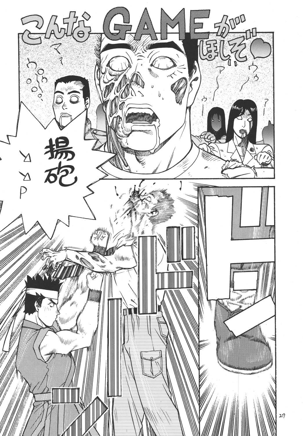 Fighters Giga Comics Round 1 25