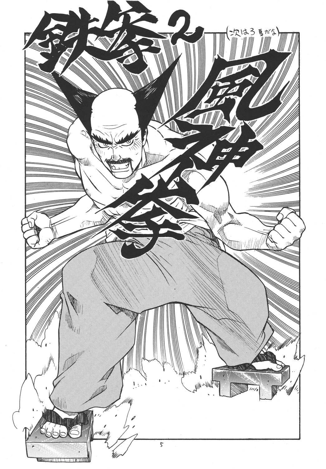 Fighters Giga Comics Round 1 3