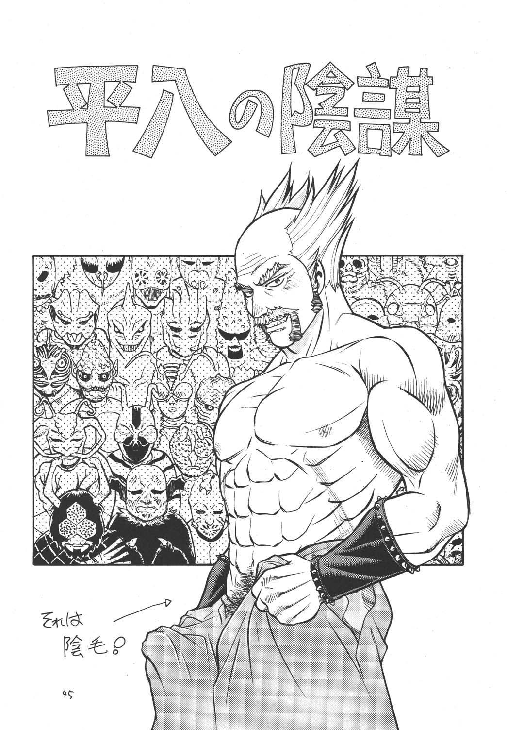 Fighters Giga Comics Round 1 43