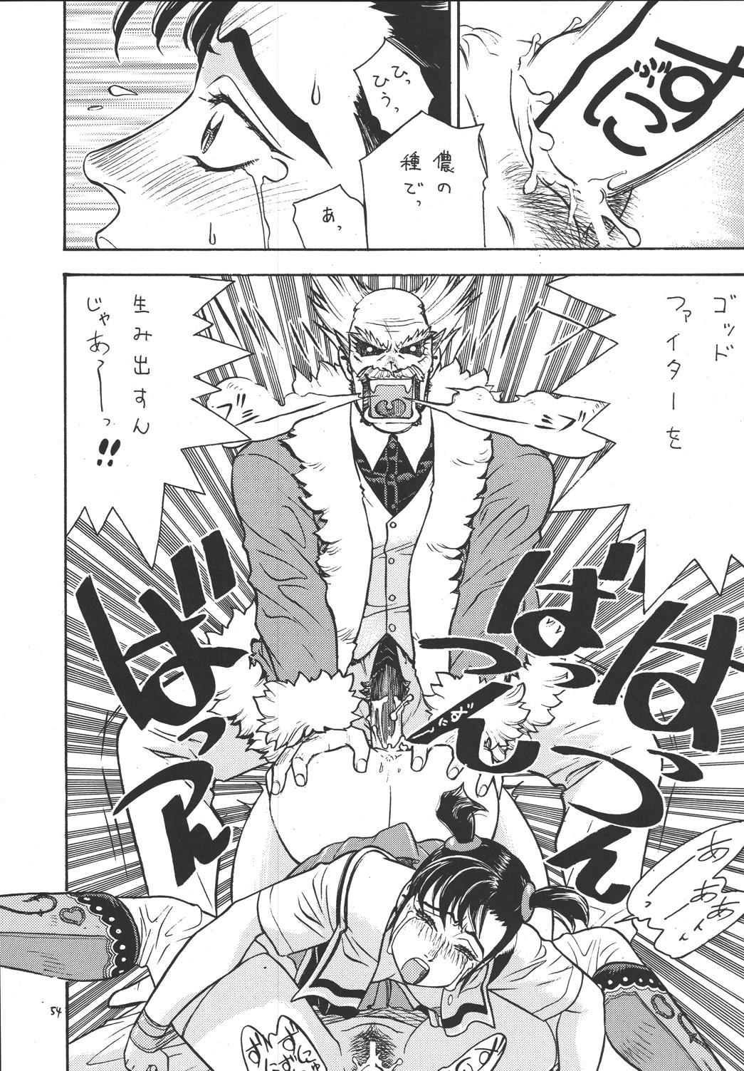 Fighters Giga Comics Round 1 52