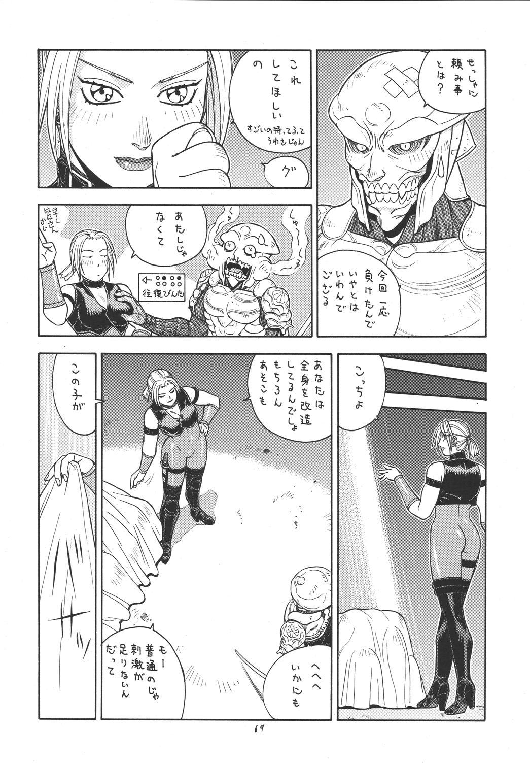 Fighters Giga Comics Round 1 67