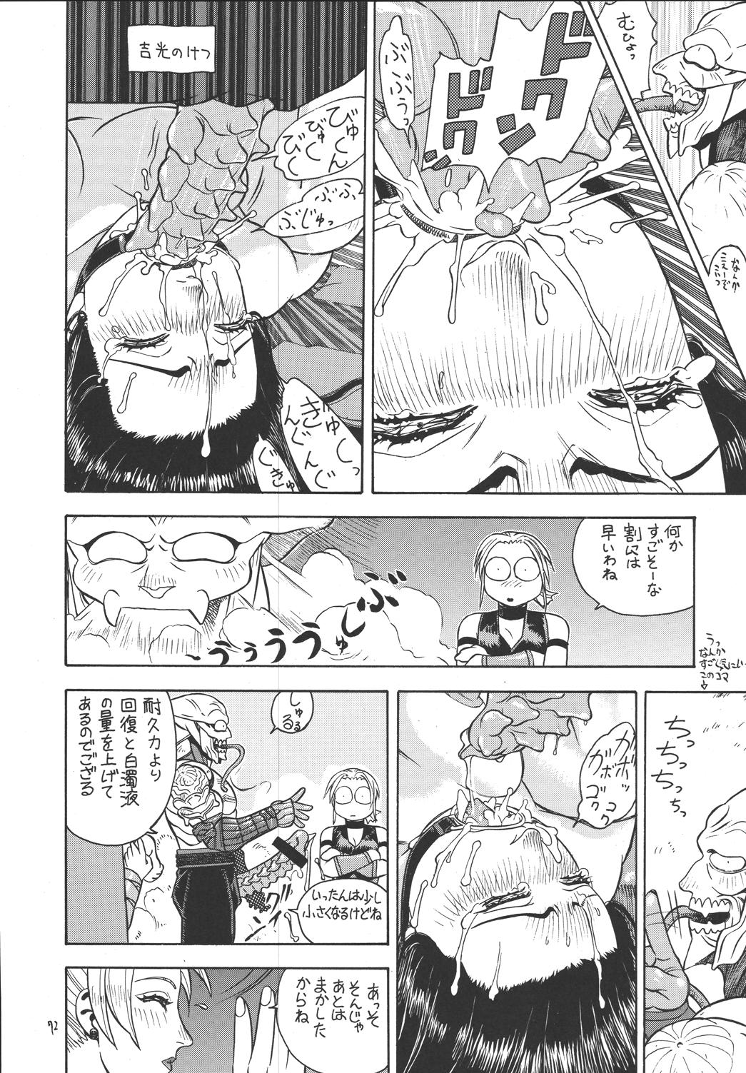 Fighters Giga Comics Round 1 70