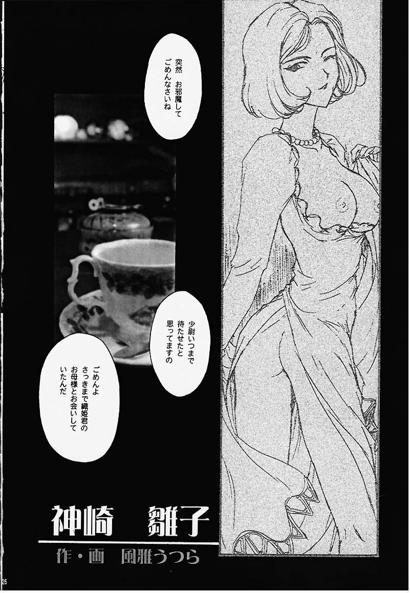 GG2000 Vol.1 13