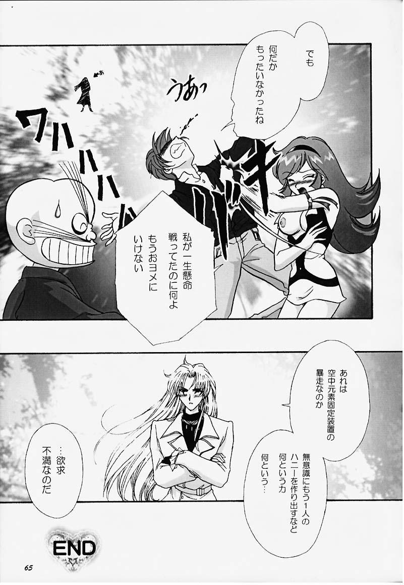 GG2000 Vol.1 39