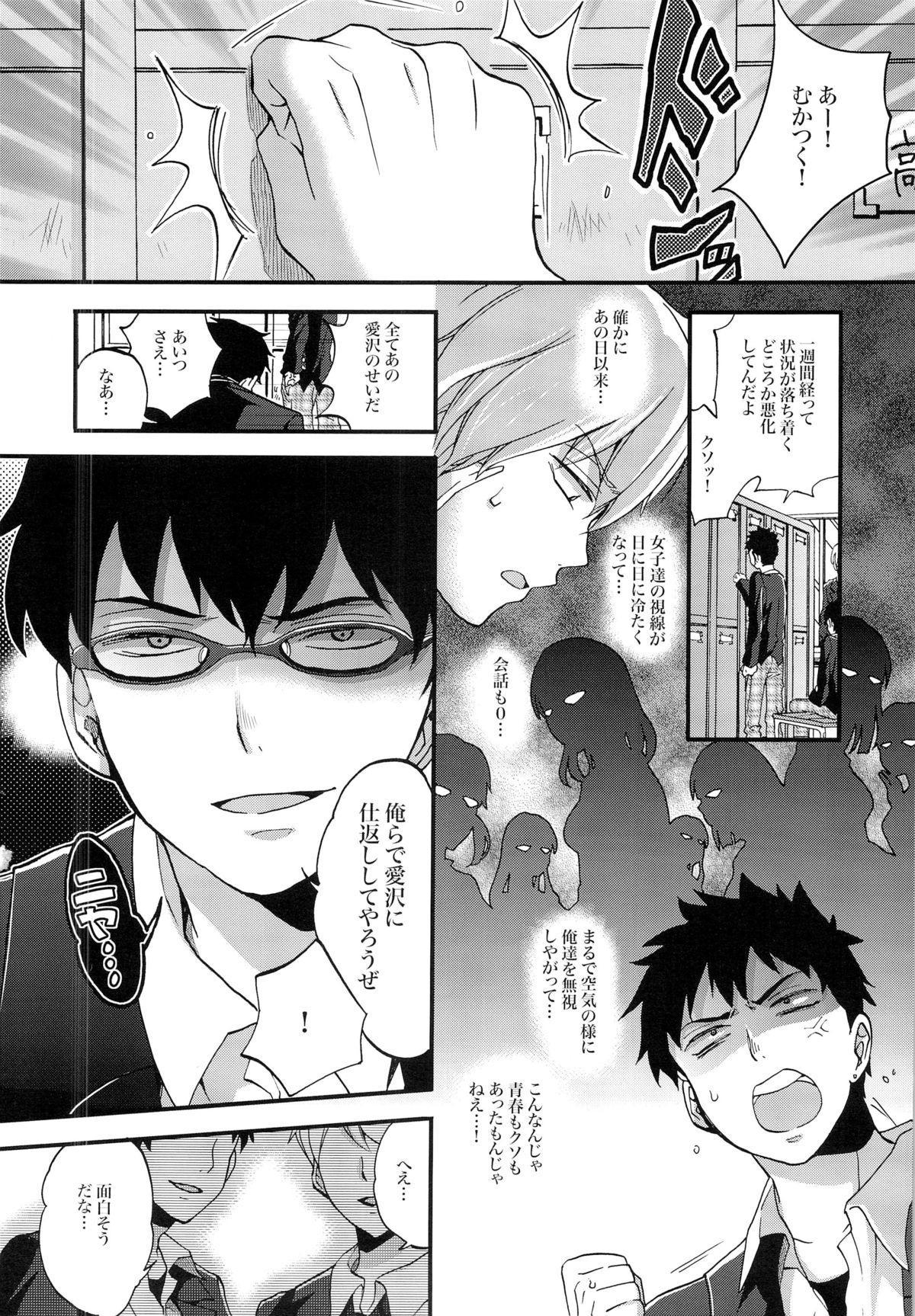 Namaiki na Classmate ni Kyousei Kyouiku 4