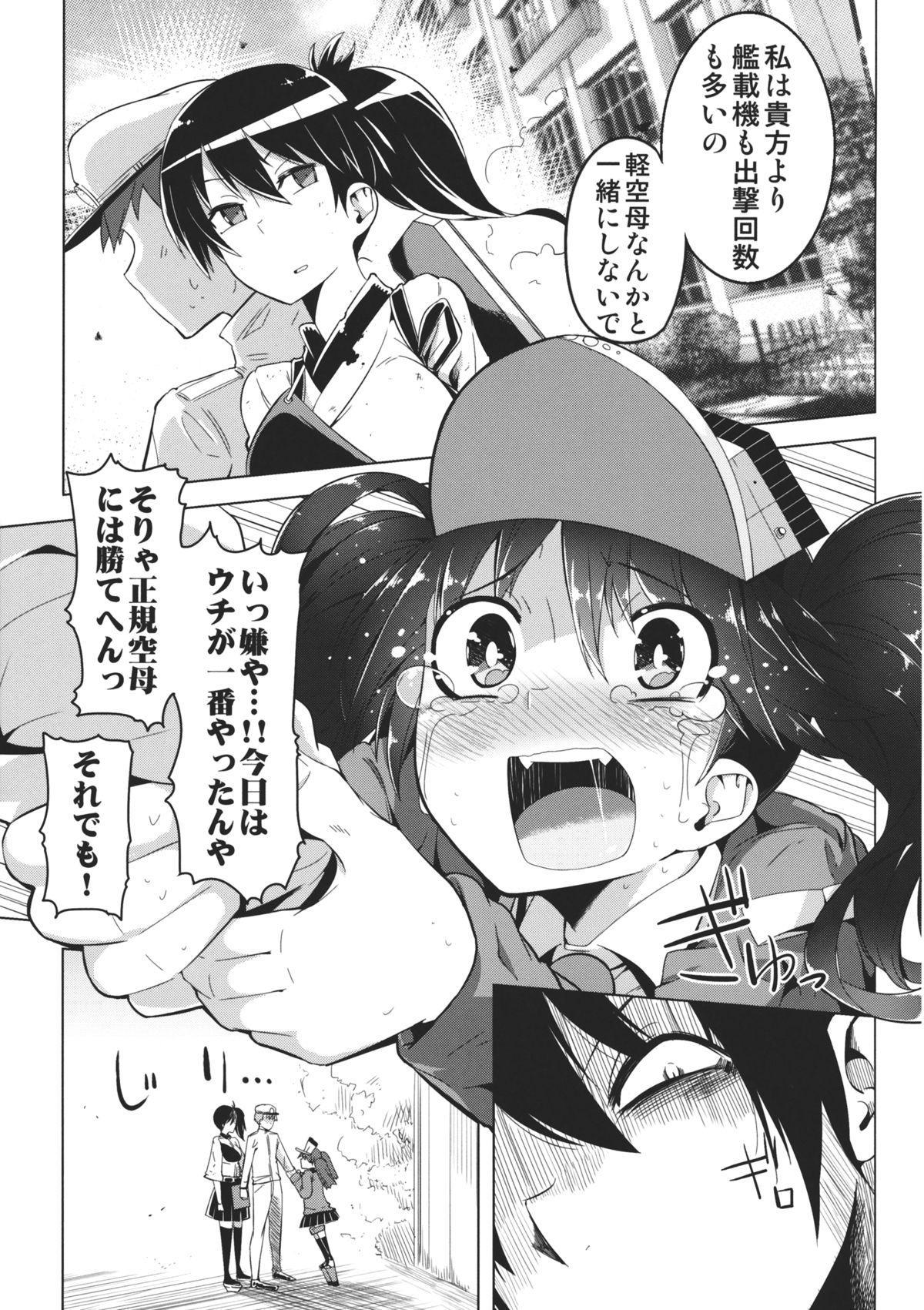 Koi suru Otome no Miryoku wa Mune dake janai. 3