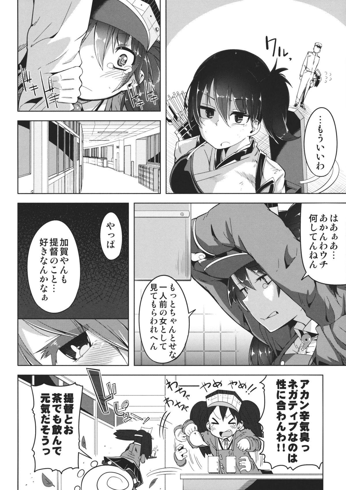 Koi suru Otome no Miryoku wa Mune dake janai. 4