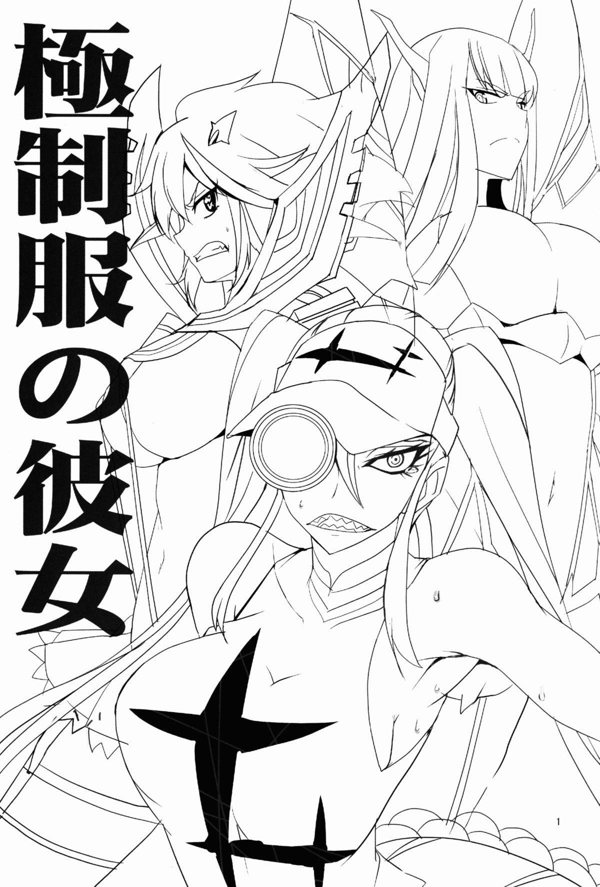 Gokuseifuku no Kanojo 1
