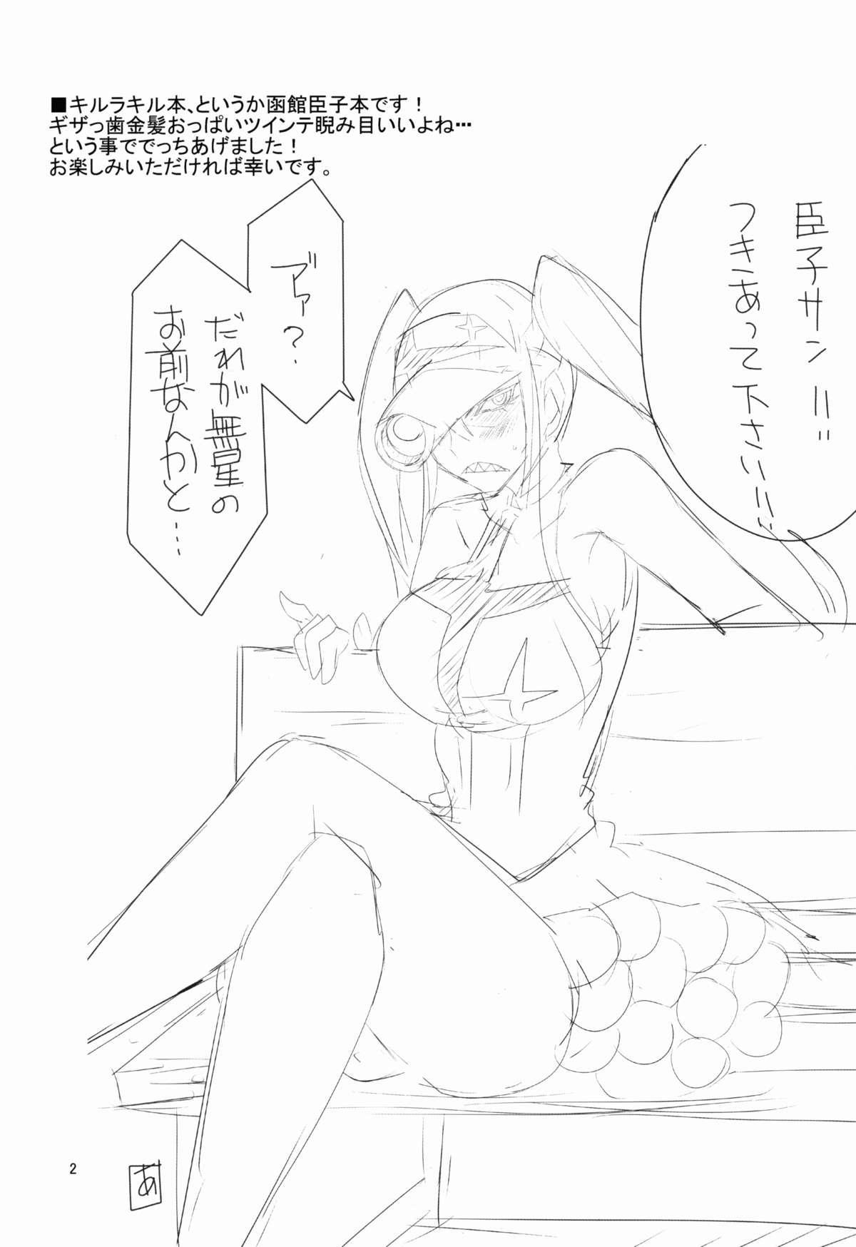 Gokuseifuku no Kanojo 2
