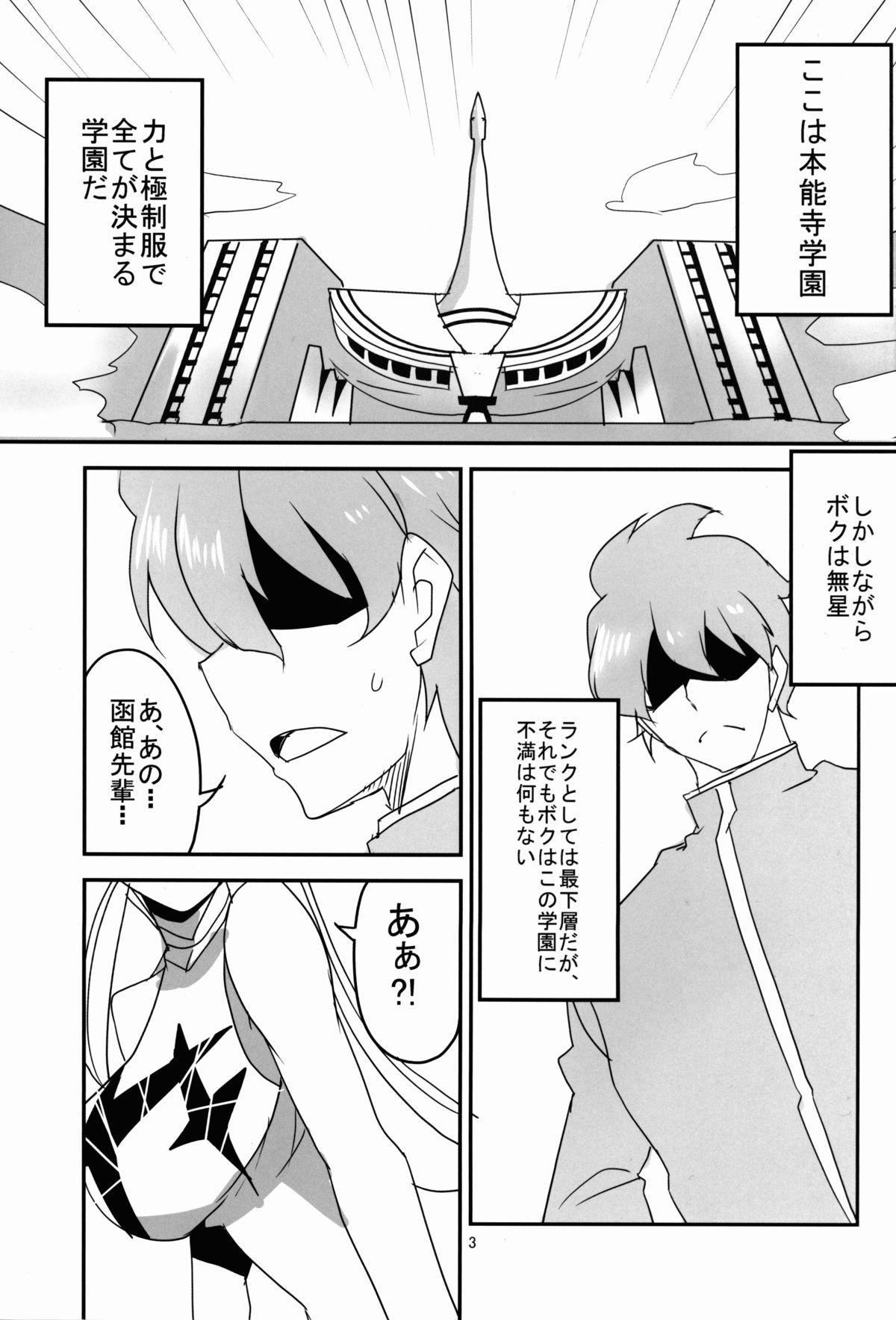 Gokuseifuku no Kanojo 3
