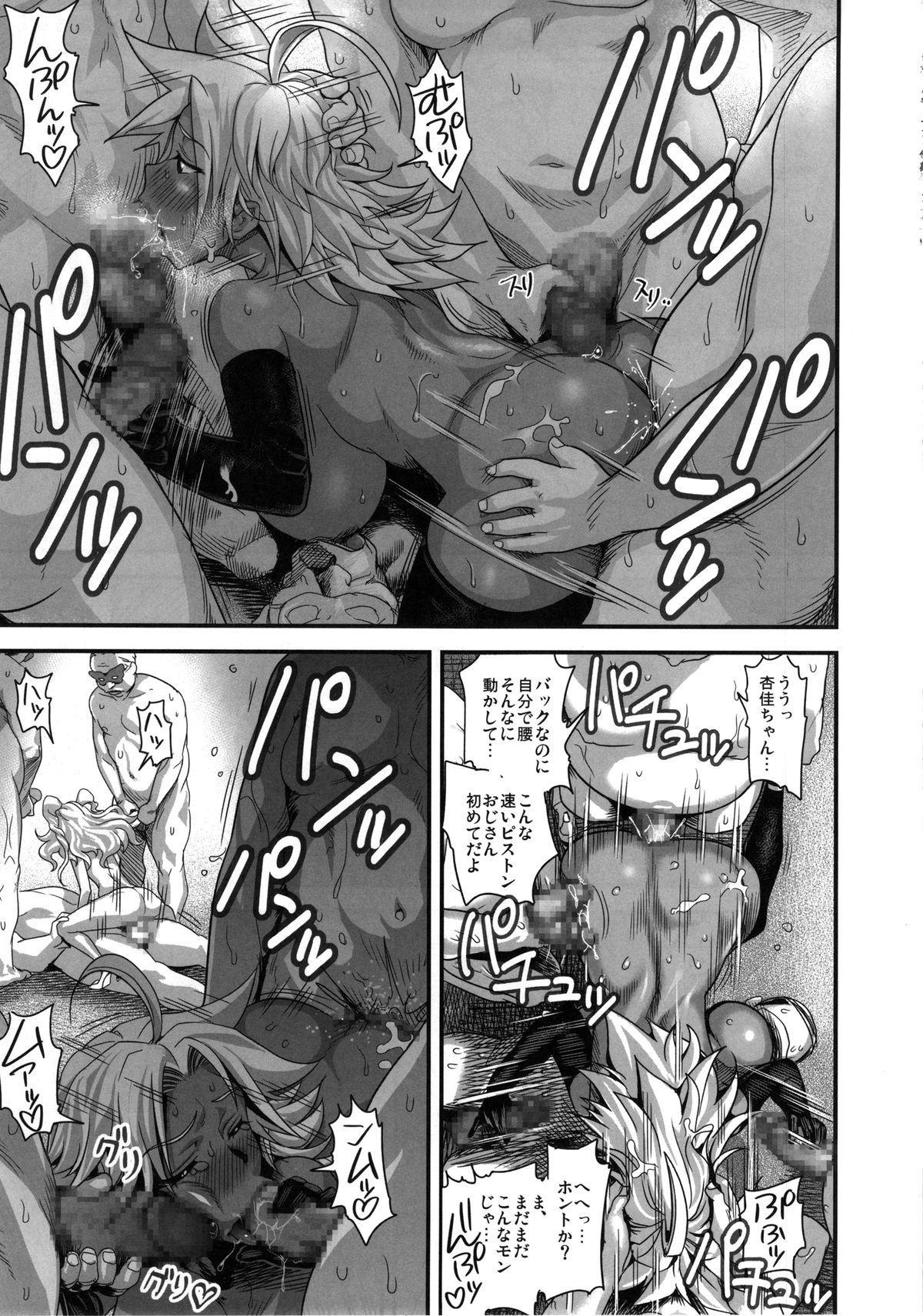 Energy Kyo-ka!! Soushuuhen 1 NukiSuppo Hen 33
