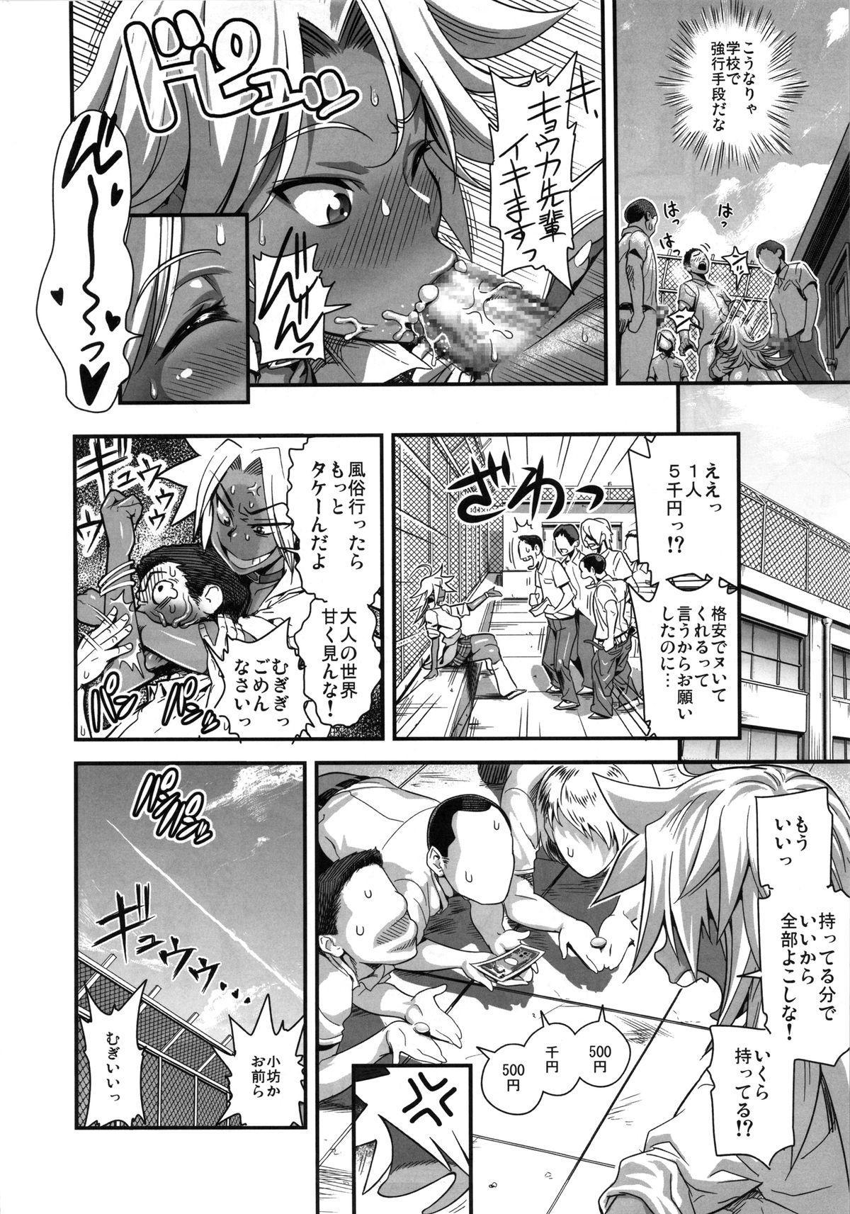 Energy Kyo-ka!! Soushuuhen 1 NukiSuppo Hen 4