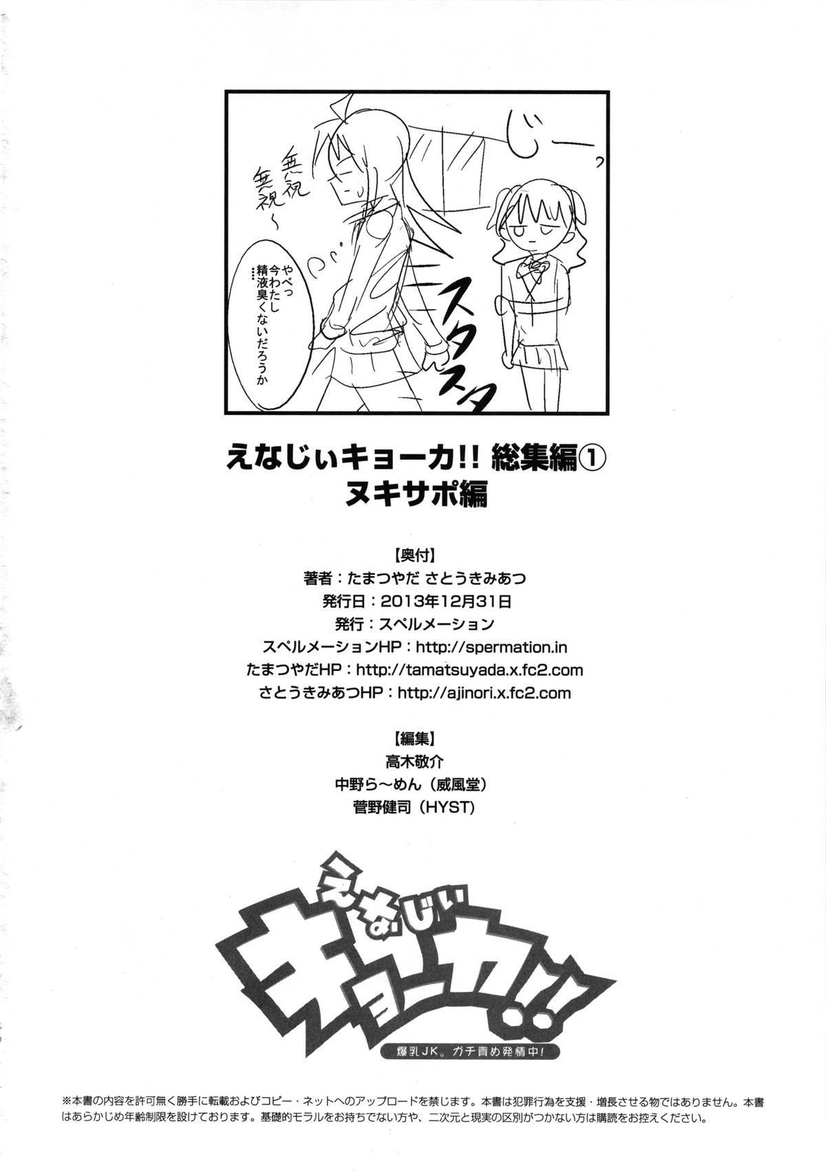 Energy Kyo-ka!! Soushuuhen 1 NukiSuppo Hen 80