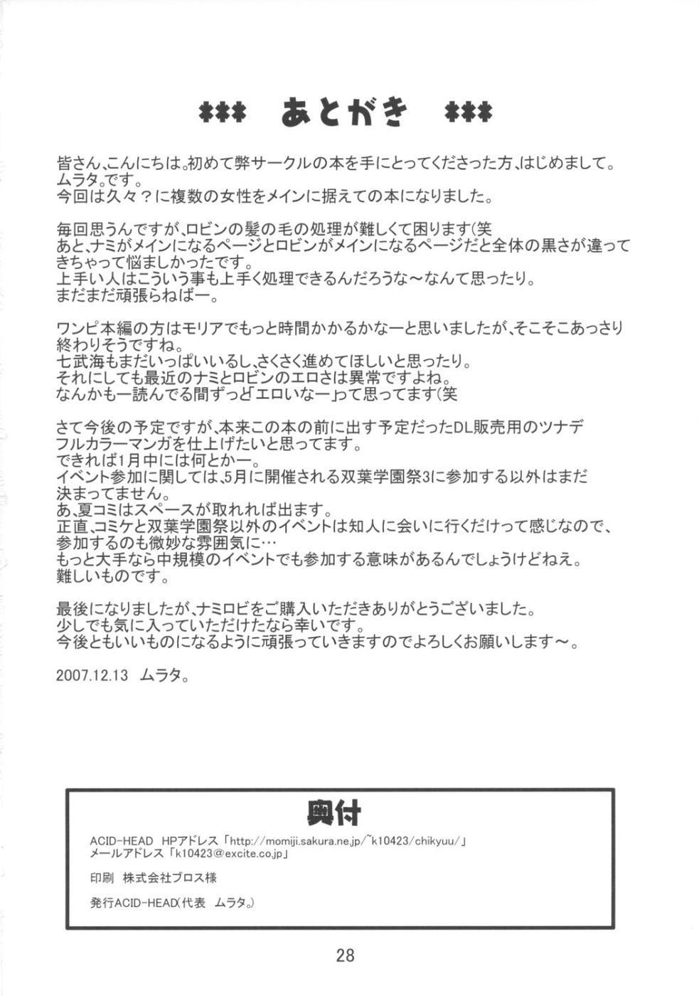Nami no Koukai Nisshi EX NamiRobi 28