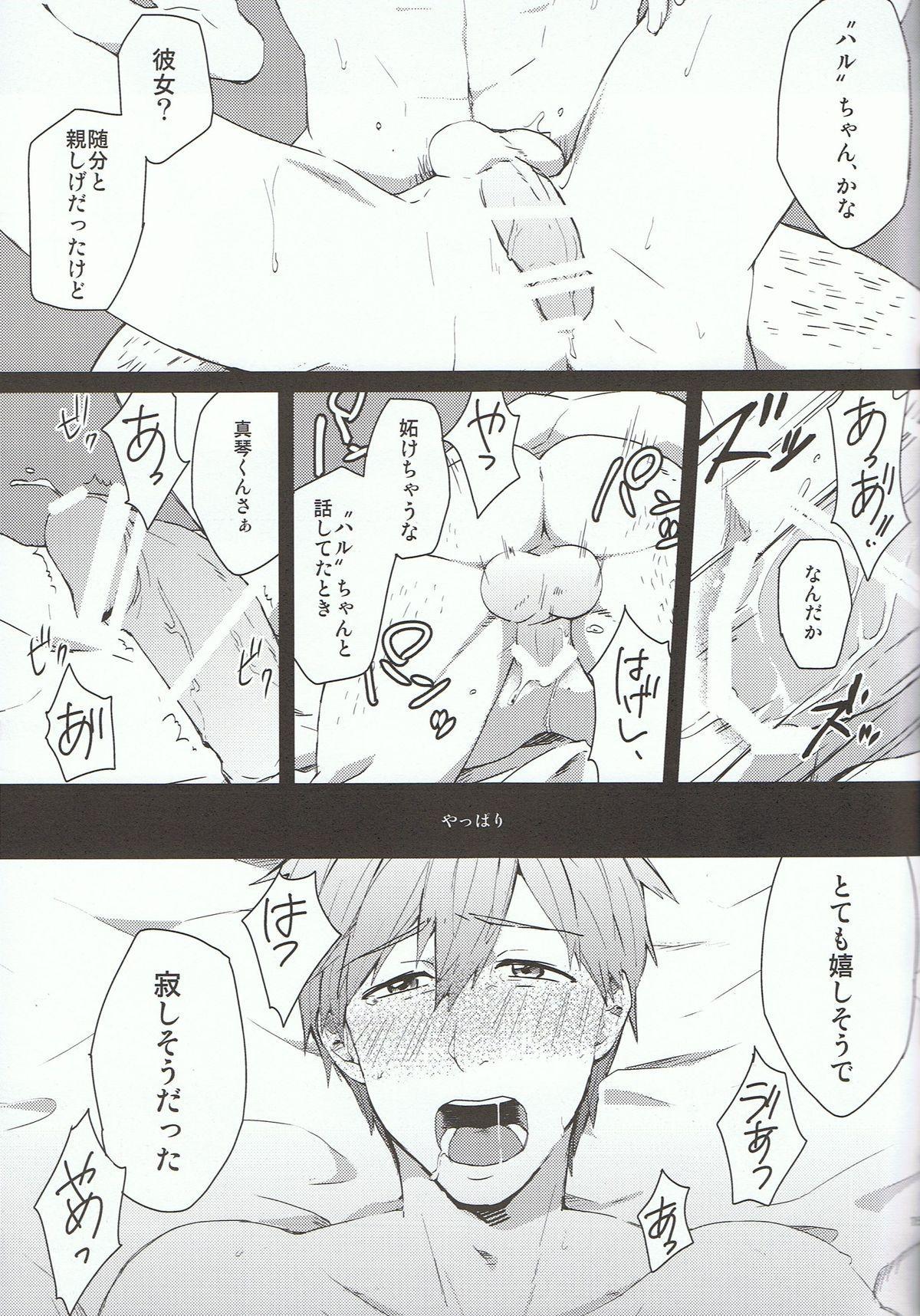 Moshi moshi, Haru-chan? 13